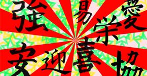Símbolos Japoneses